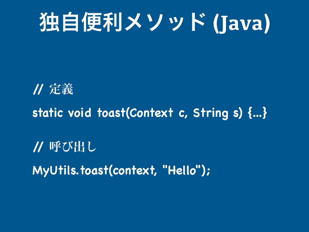ಠࣗศརϝιου (Java) / / ఆٛ  static void toast(Cont...