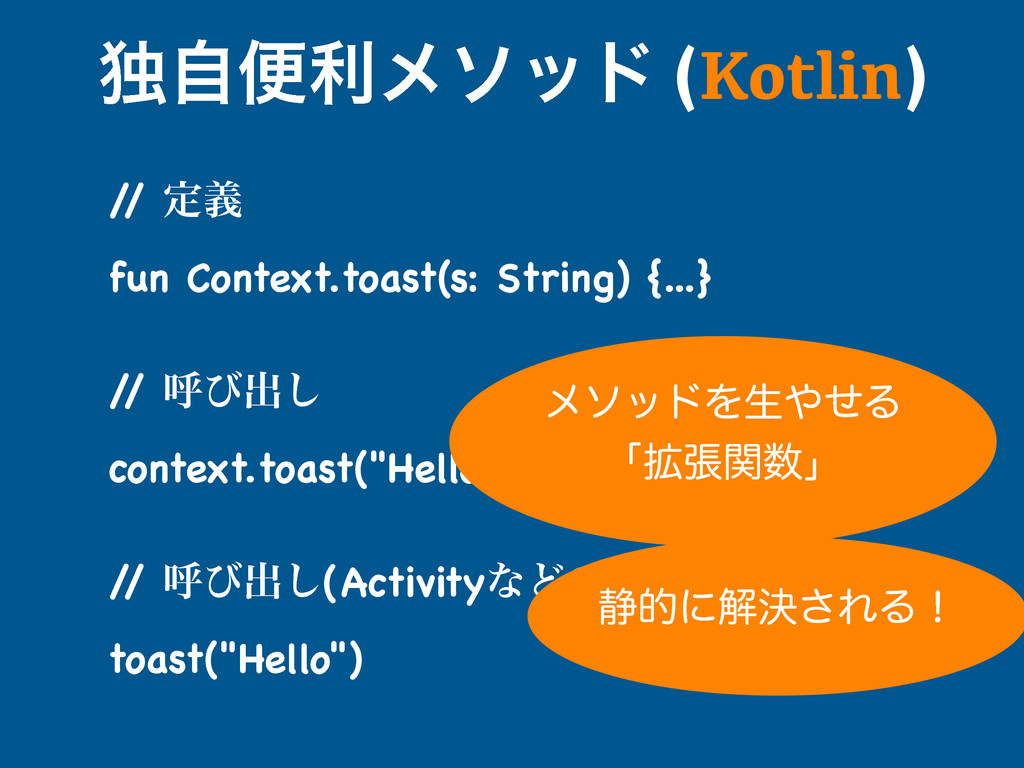 ಠࣗศརϝιου (Kotlin) / / ఆٛ  fun Context.toast(s:...