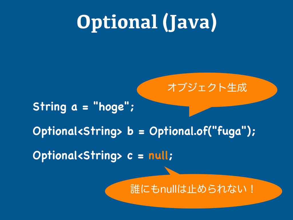 "Optional (Java) String a = ""hoge"";  Optional<S..."