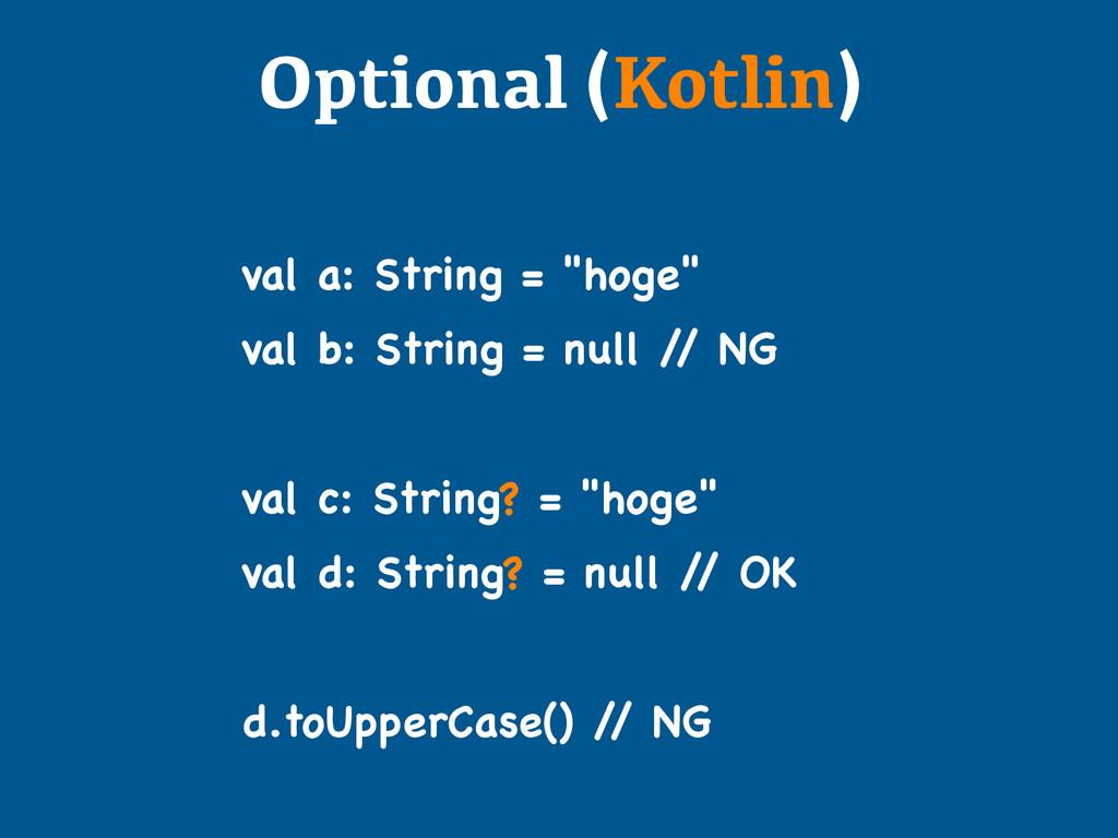 """Optional (Kotlin) val a: String = """"hoge""""  val ..."""