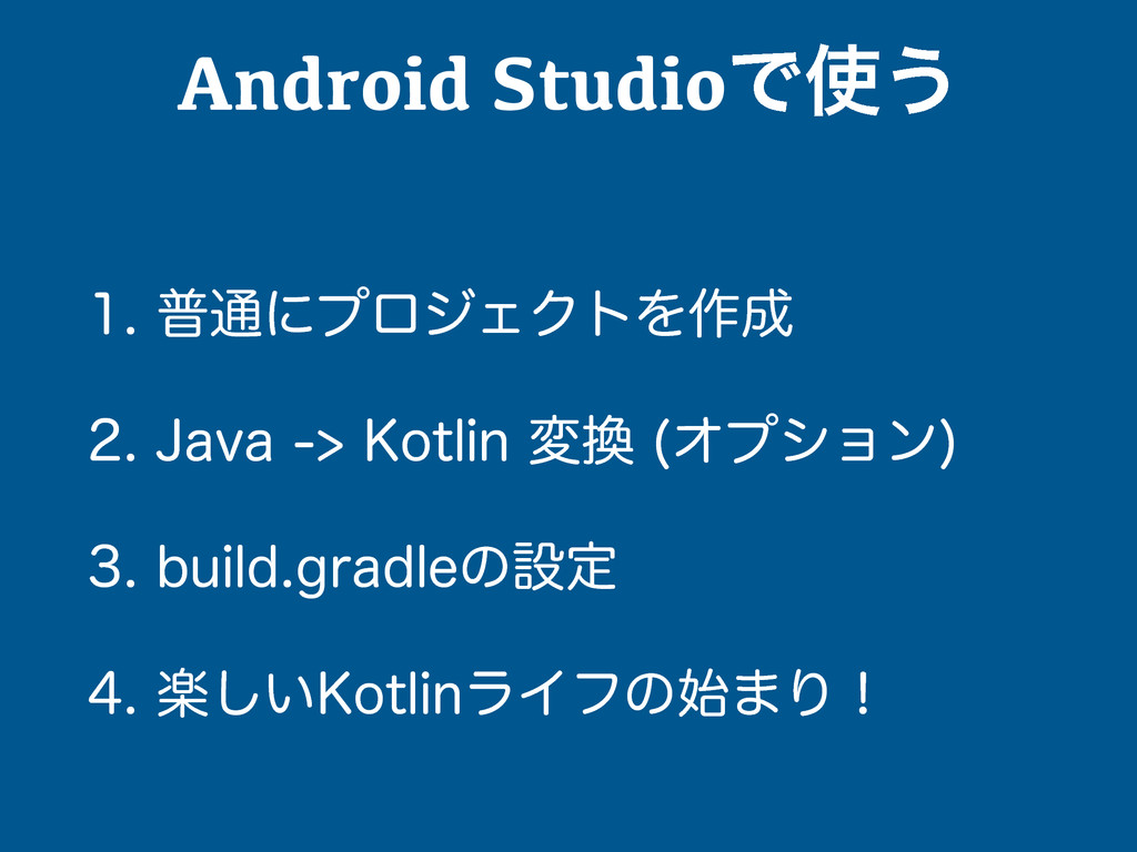 Android StudioͰ͏ ී௨ʹϓϩδΣΫτΛ࡞ +BWB,...