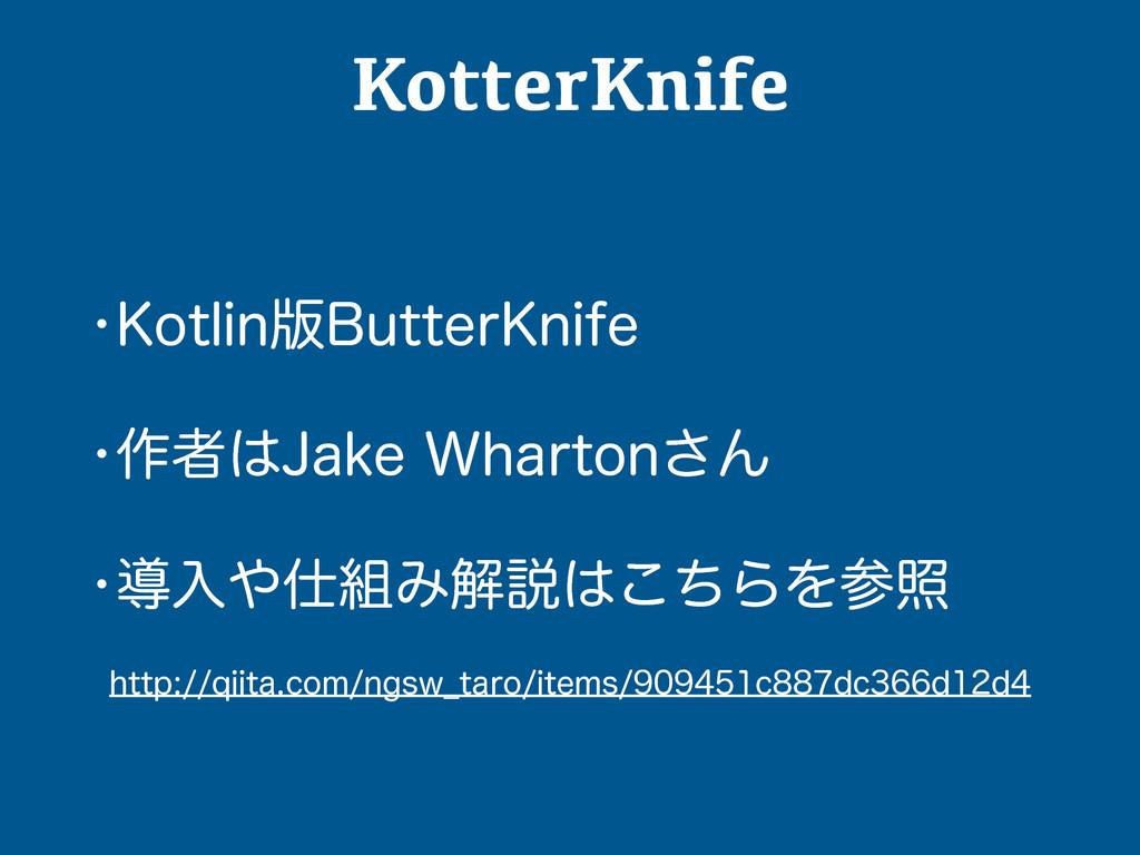 KotterKnife w,PUMJO൛#VUUFS,OJGF w࡞ऀ+BLF8IBSU...