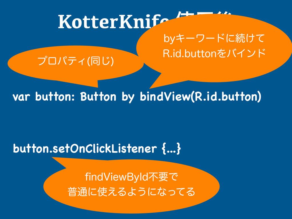 KotterKnife ༻ޙ var button: Button by bindView(...