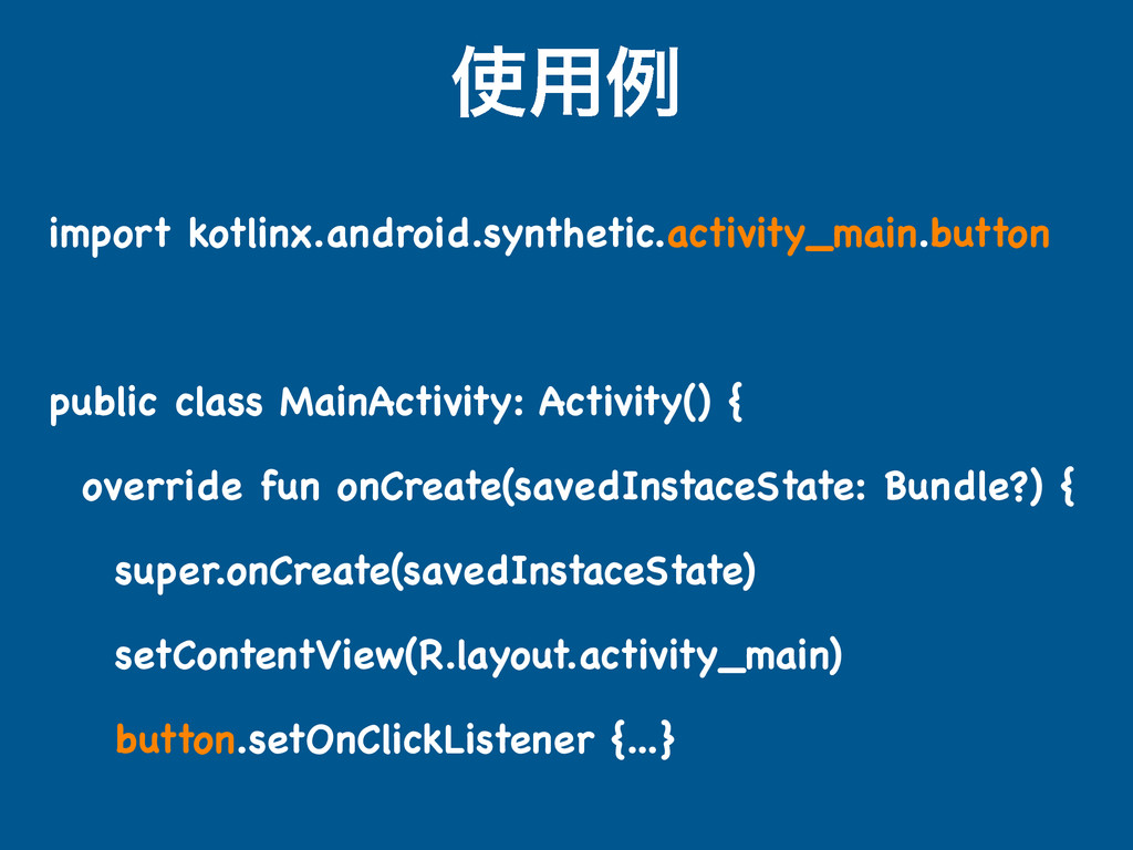 ༻ྫ import kotlinx.android.synthetic.activity_m...