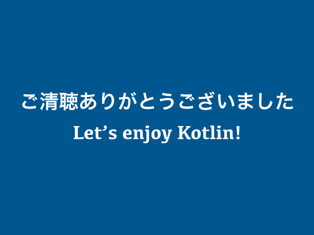 ͝ਗ਼ௌ͋Γ͕ͱ͏͍͟͝·ͨ͠ Let's enjoy Kotlin!