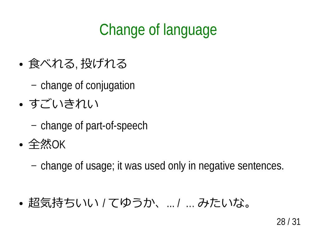 28 / 31 Change of language ● 食べれる, 投げれる – chang...