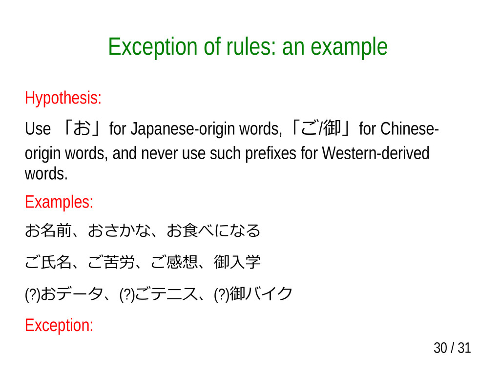 30 / 31 Exception of rules: an example Hypothes...