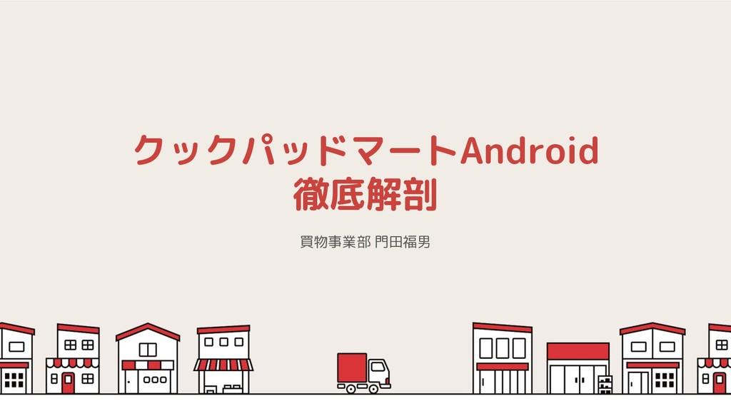 クックパッドマートAndroid 徹底解剖 買物事業部 門田福男