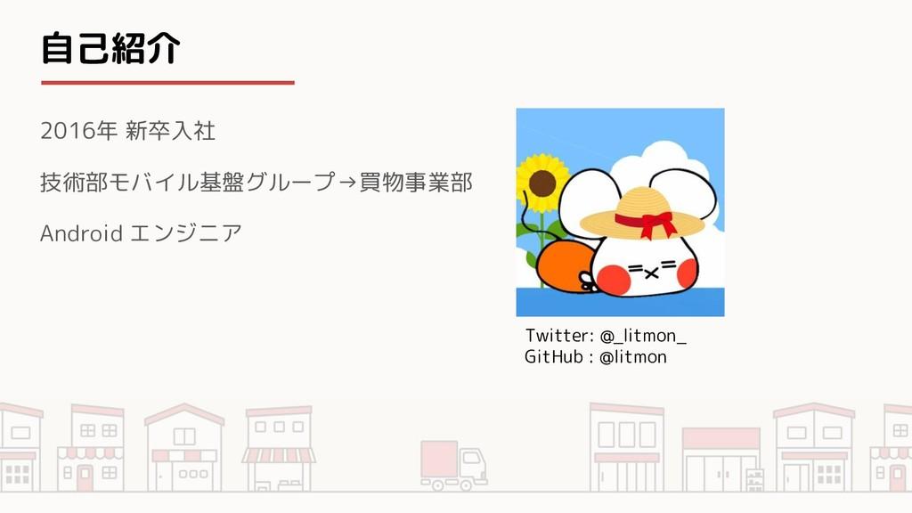 自己紹介 2016年 新卒入社 技術部モバイル基盤グループ→買物事業部 Android エンジ...