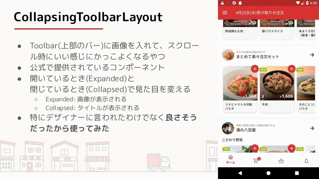 ● Toolbar(上部のバー)に画像を入れて、スクロー ル時にいい感じにかっこよくなるやつ ...