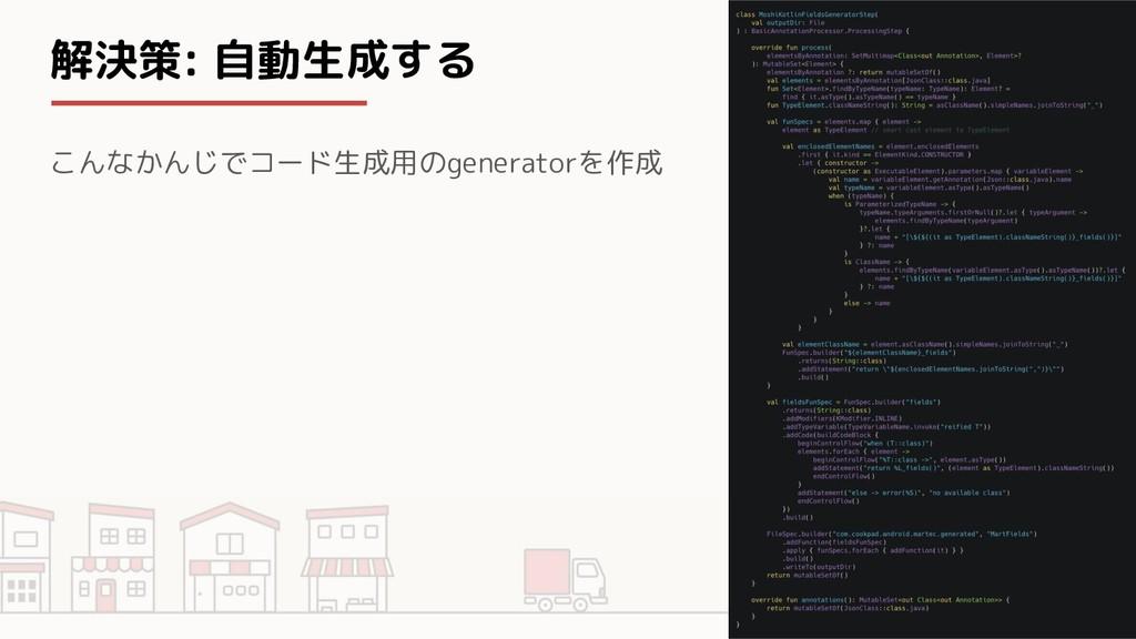 解決策: 自動生成する こんなかんじでコード生成用のgeneratorを作成