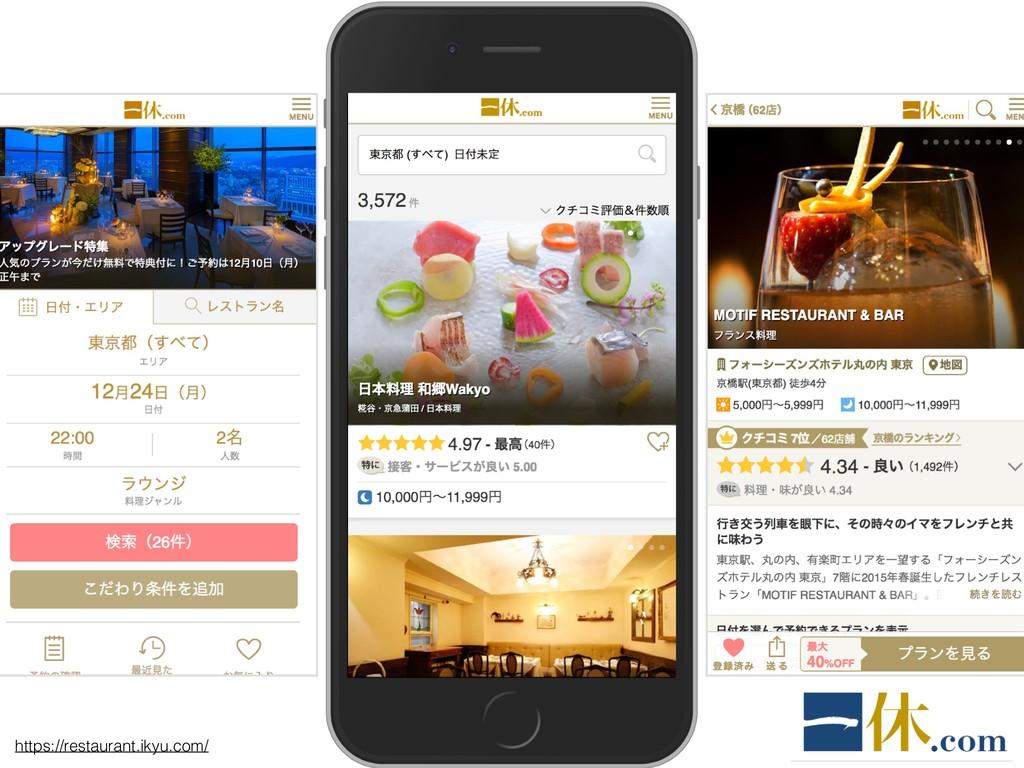 https://restaurant.ikyu.com/