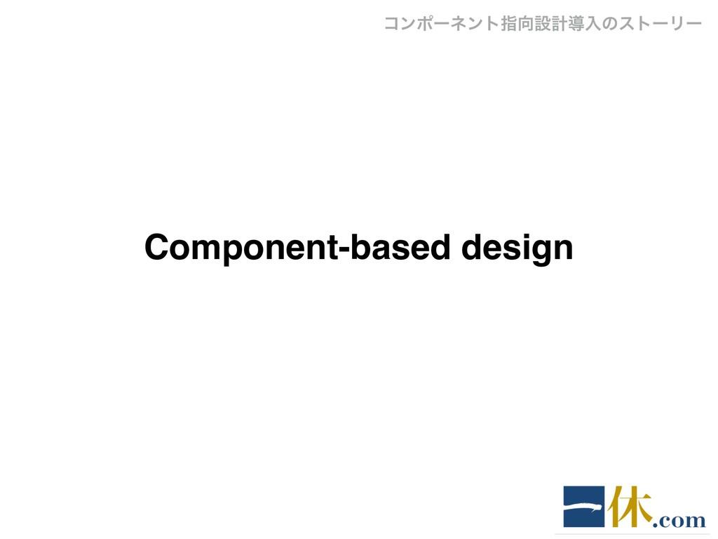 Component-based design ίϯϙʔωϯτࢦઃܭಋೖͷετʔϦʔ