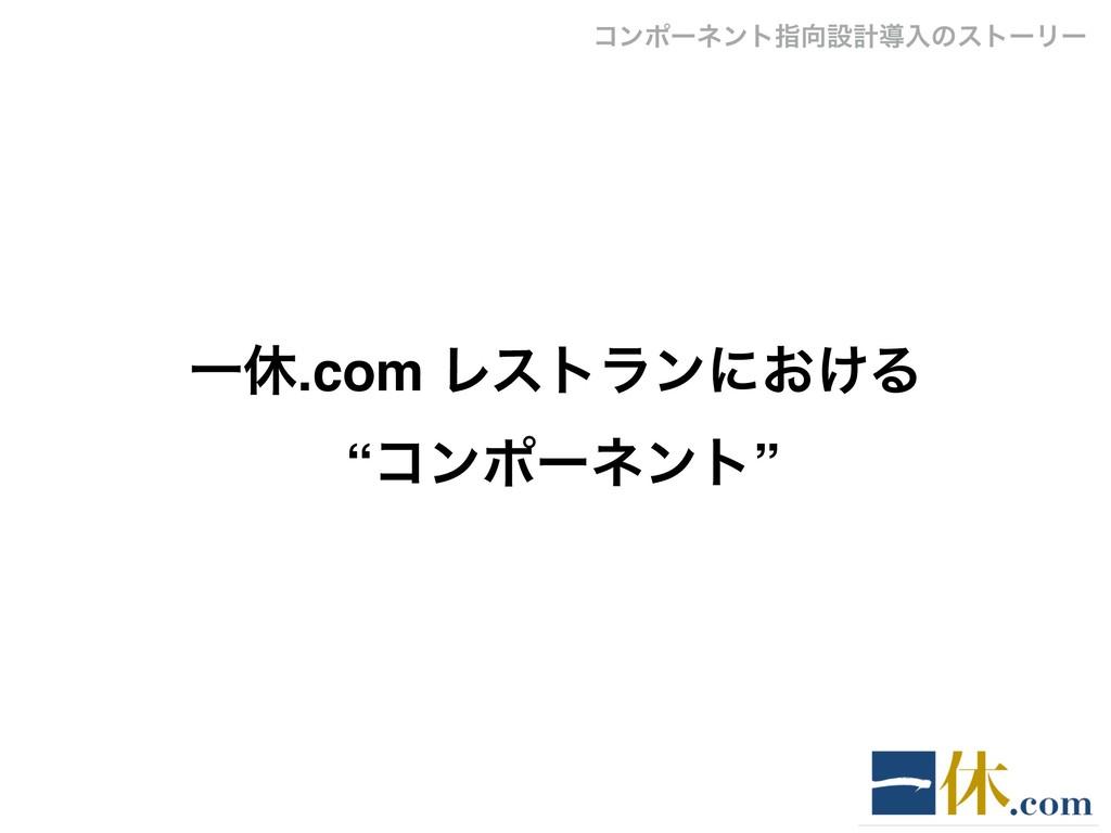 "Ұٳ.com Ϩετϥϯʹ͓͚Δ ""ίϯϙʔωϯτ"" ίϯϙʔωϯτࢦઃܭಋೖͷετʔϦʔ"