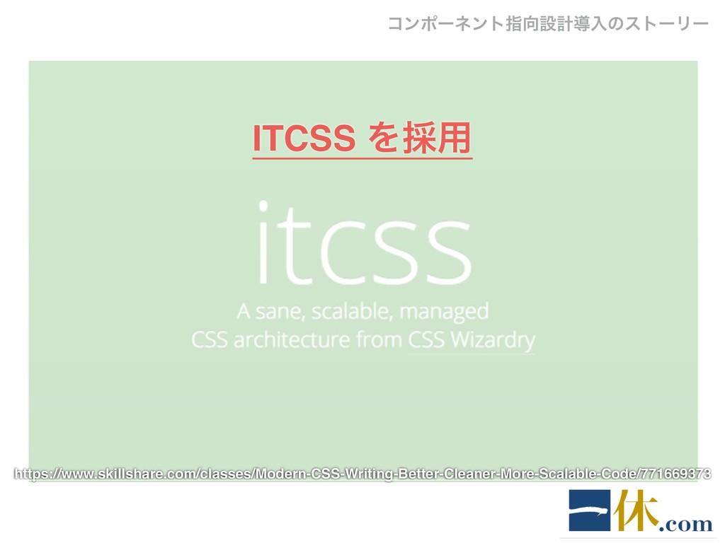 ITCSS Λ࠾༻ https://www.skillshare.com/classes/Mo...