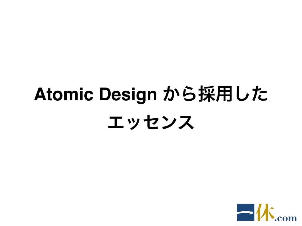 Atomic Design ͔Β࠾༻ͨ͠ Τοηϯε