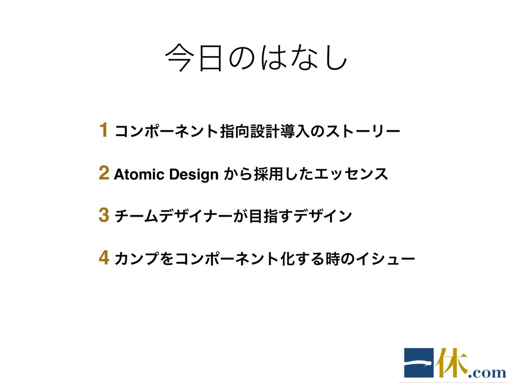 ࠓͷͳ͠ 1 ίϯϙʔωϯτࢦઃܭಋೖͷετʔϦʔ 2 Atomic Design ͔Β...
