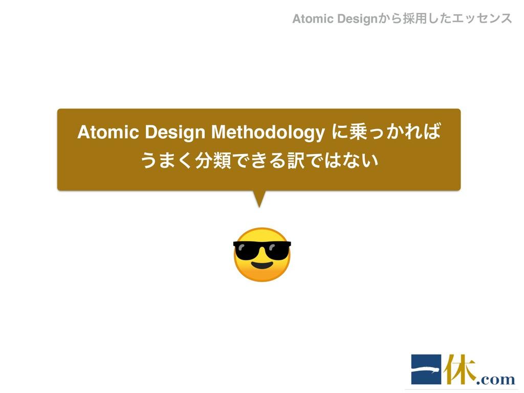 Atomic Design Methodology ʹ͔ͬΕ ͏·͘ྨͰ͖Δ༁Ͱͳ͍ ...