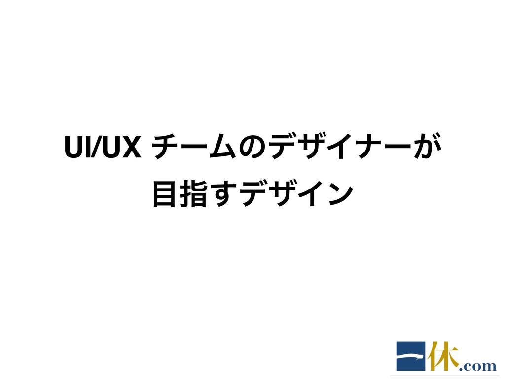 UI/UX νʔϜͷσβΠφʔ͕ ࢦ͢σβΠϯ