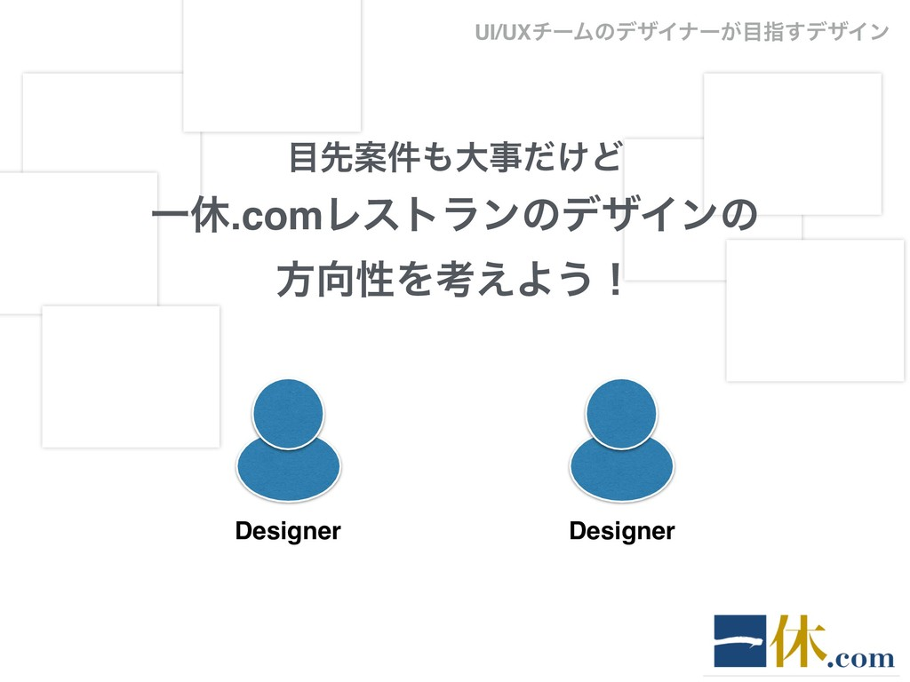 Designer Designer UI/UXνʔϜͷσβΠφʔ͕ࢦ͢σβΠϯ ઌҊ݅େ...