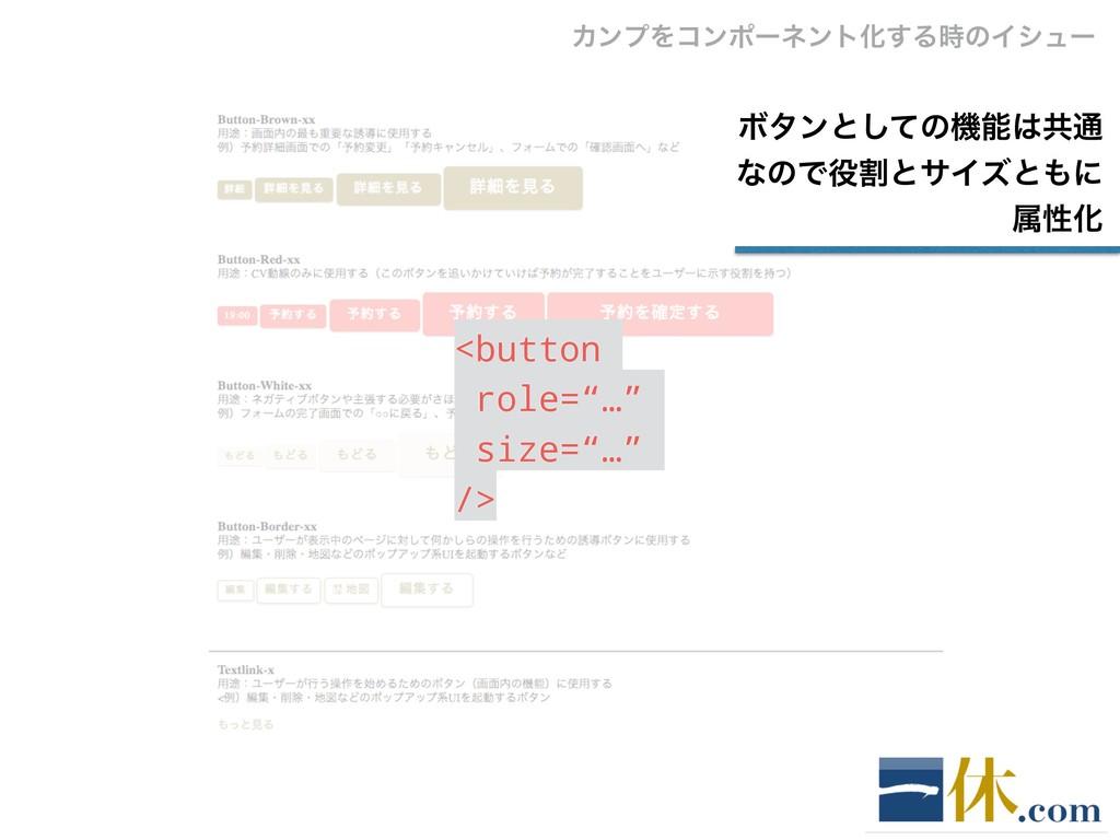 "<button role=""…"" size=""…"" /> Ϙλϯͱͯ͠ͷػڞ௨ ͳͷͰׂ..."