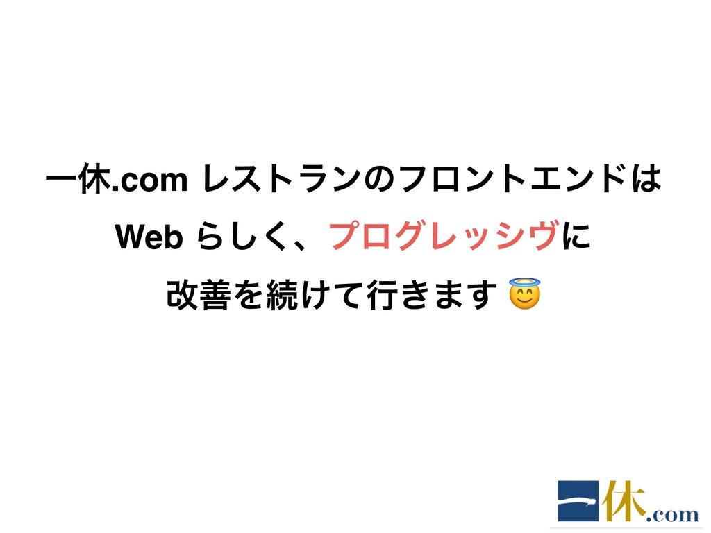 Ұٳ.com ϨετϥϯͷϑϩϯτΤϯυ Web Β͘͠ɺϓϩάϨογϰʹ վળΛଓ͚ͯߦ͖...