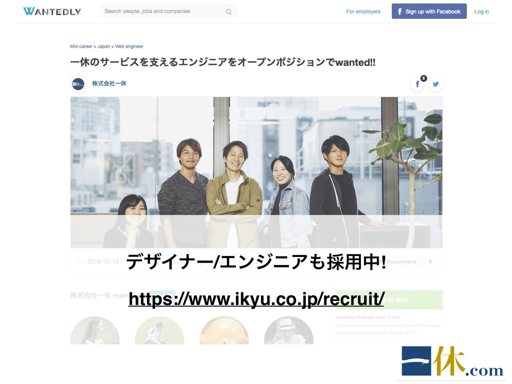 σβΠφʔ/ΤϯδχΞ࠾༻த! https://www.ikyu.co.jp/recruit/