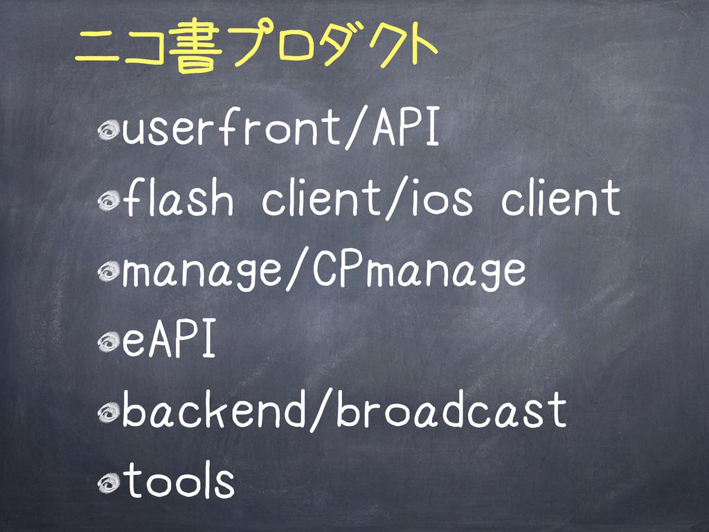 ニコ書プロダクト userfront/API flash client/ios client ...