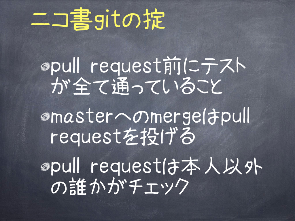ニコ書gitの掟 pull request前にテスト が全て通っていること masterへのm...