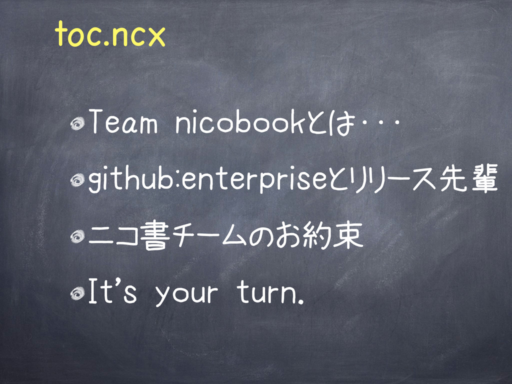 toc.ncx Team nicobookとは・・・ github:enterpriseとリリ...