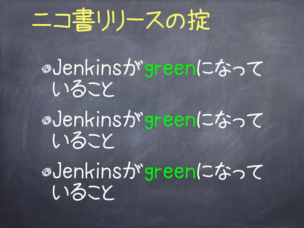 ニコ書リリースの掟 Jenkinsがgreenになって いること Jenkinsがgreenに...