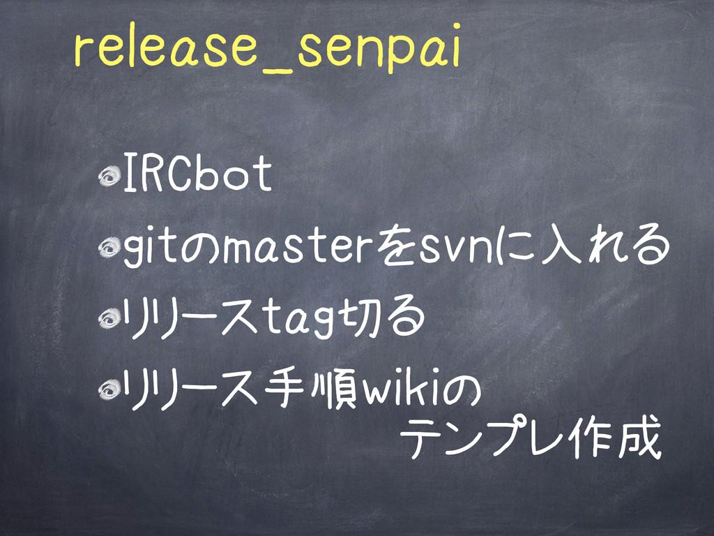 release_senpai IRCbot gitのmasterをsvnに入れる リリースta...