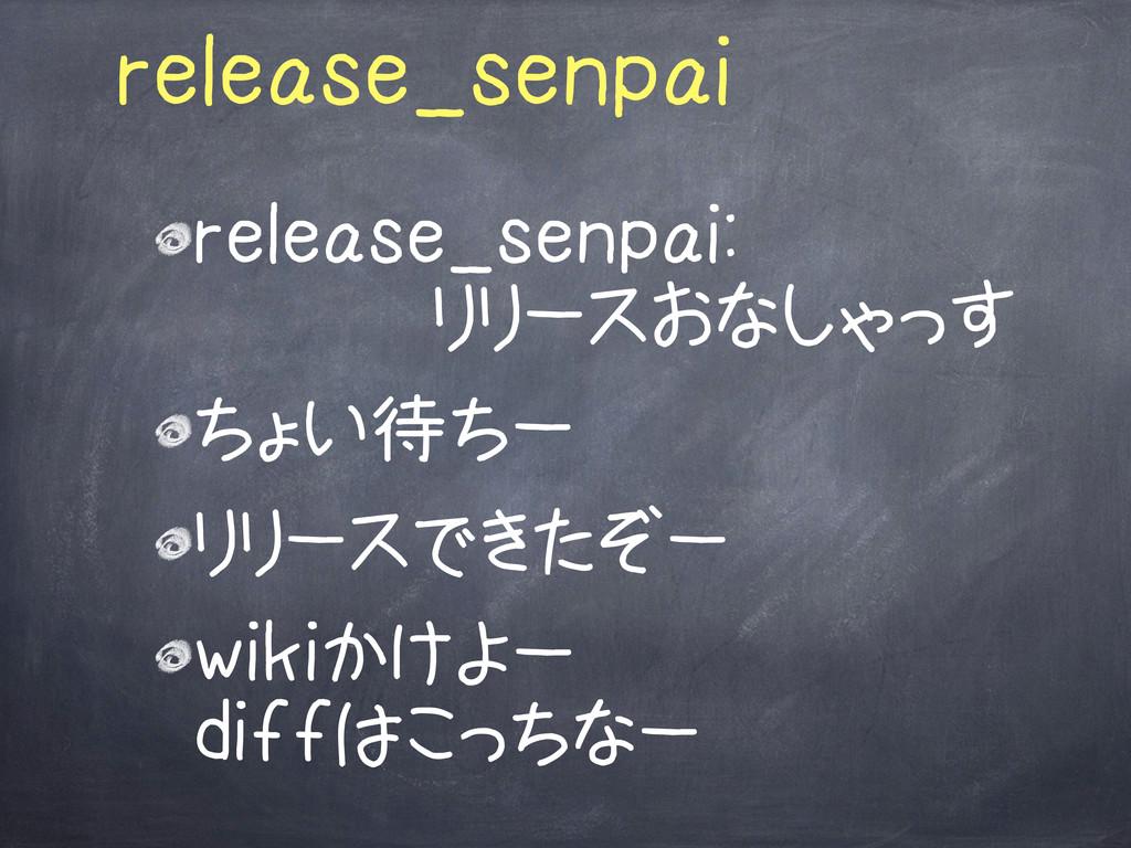 release_senpai release_senpai:    リリースおなしゃっす ちょ...