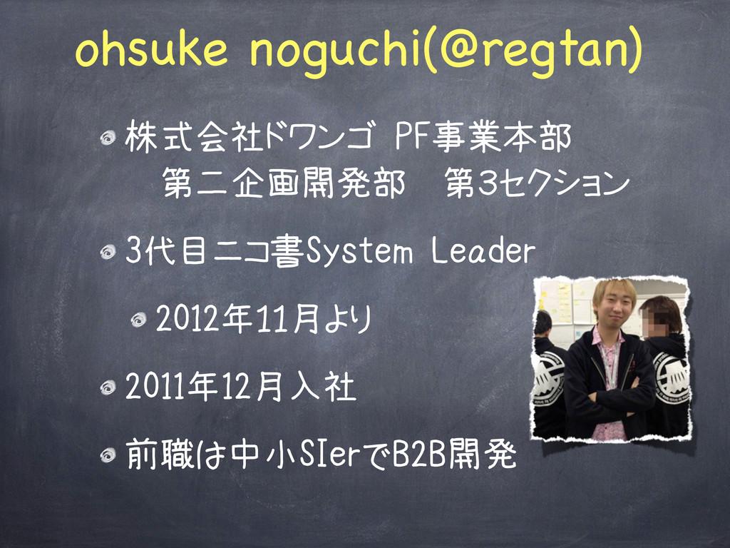 ohsuke noguchi(@regtan) 株式会社ドワンゴ PF事業本部  第二企画開発...