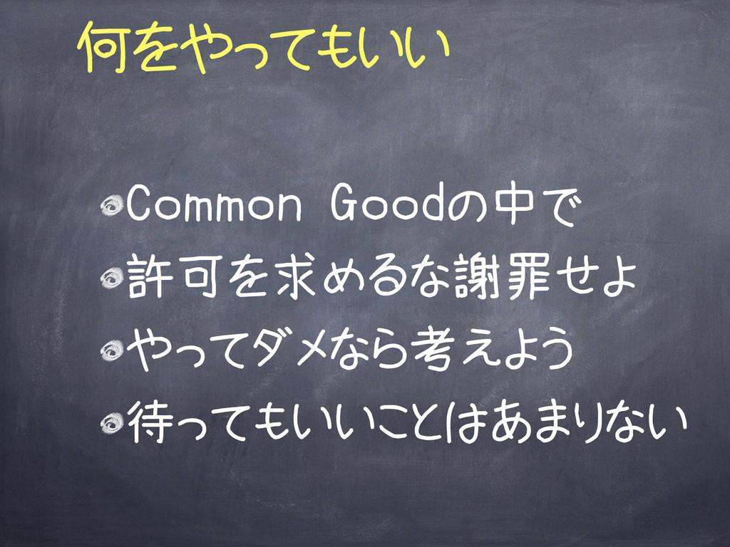 何をやってもいい Common Goodの中で 許可を求めるな謝罪せよ やってダメなら考えよう...
