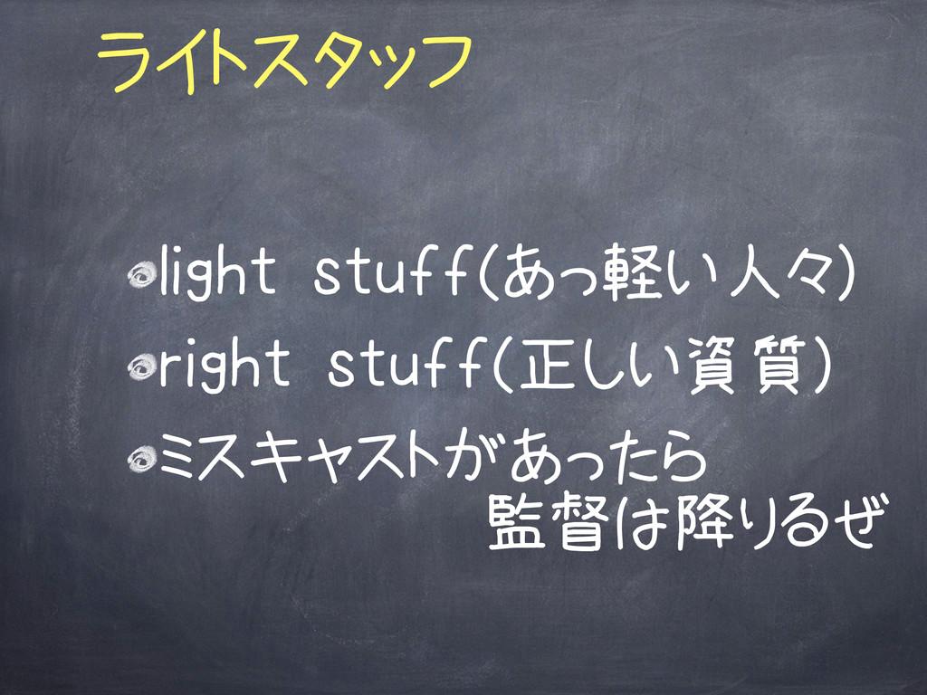 ライトスタッフ light stuff(あっ軽い人々) right stuff(正しい資質) ...
