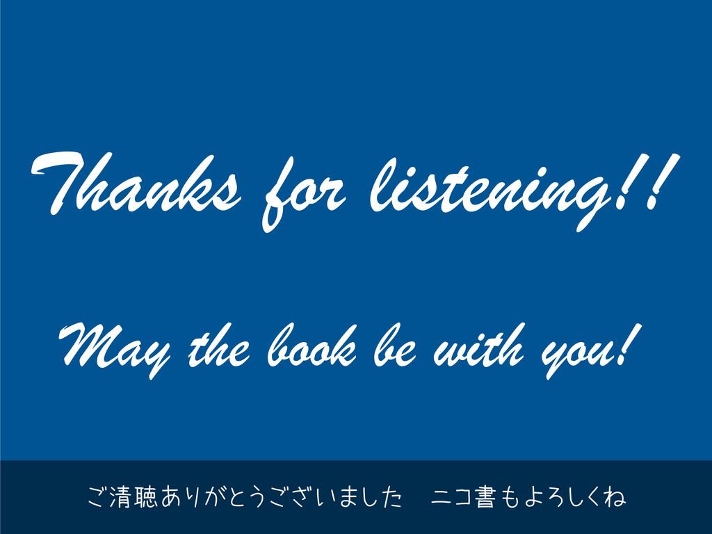 Thanks for listening!! ご清聴ありがとうございました ニコ書もよろしくね...