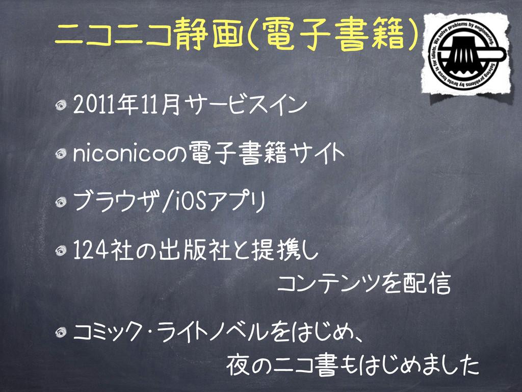 ニコニコ静画(電子書籍) 2011年11月サービスイン niconicoの電子書籍サイト ブラ...