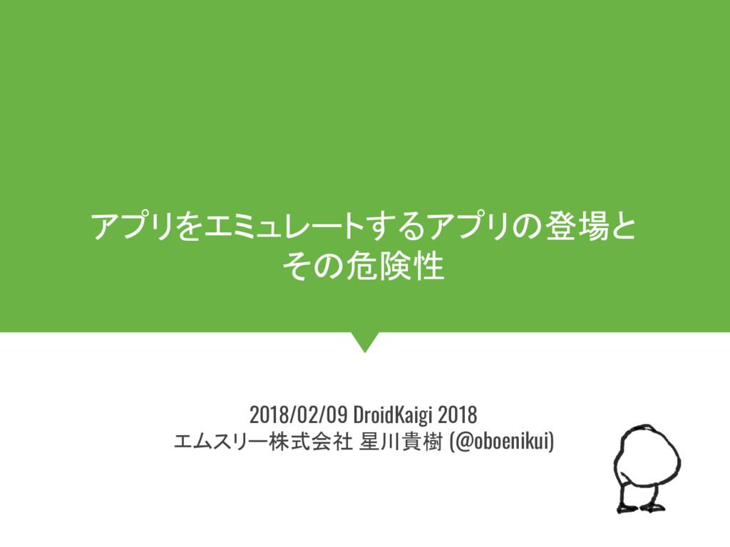 #DroidKaigi_room5 アプリをエミュレートするアプリの登場と その危険性 201...