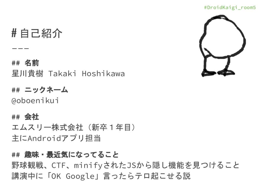 #DroidKaigi_room5 # 自己紹介 ## 名前 星川貴樹 Takaki Hosh...