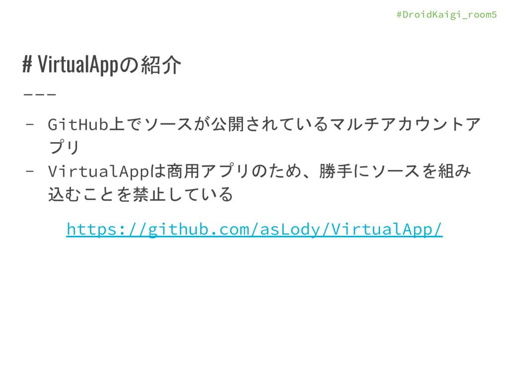 #DroidKaigi_room5 # VirtualAppの紹介 - GitHub上でソース...