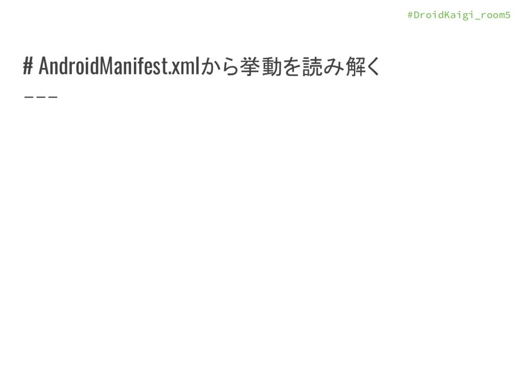#DroidKaigi_room5 # AndroidManifest.xmlから挙動を読み解く