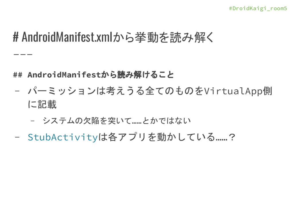 #DroidKaigi_room5 # AndroidManifest.xmlから挙動を読み解...