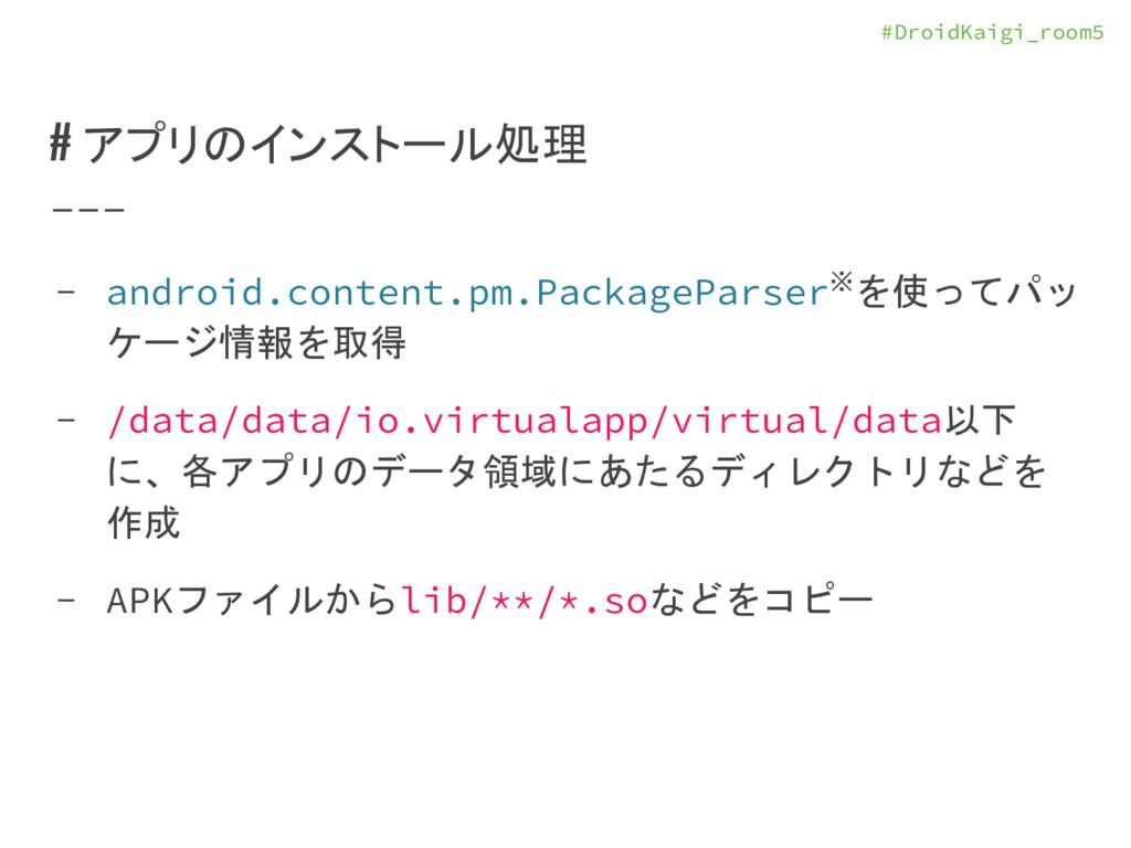 #DroidKaigi_room5 # アプリのインストール処理 - android.cont...
