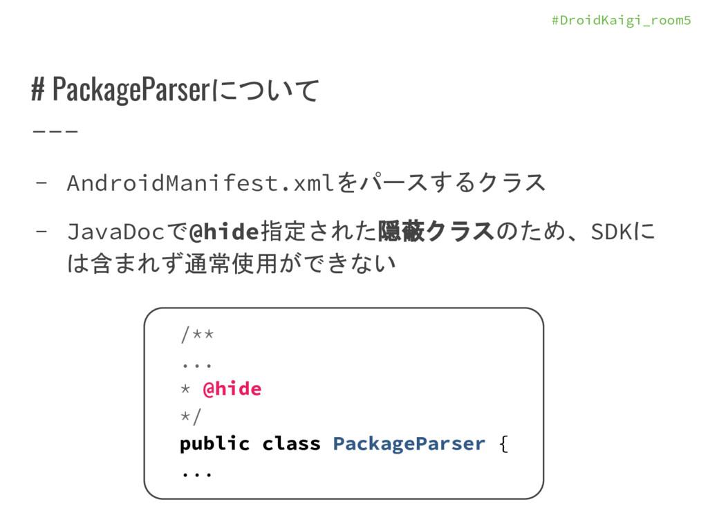 #DroidKaigi_room5 # PackageParserについて - Android...