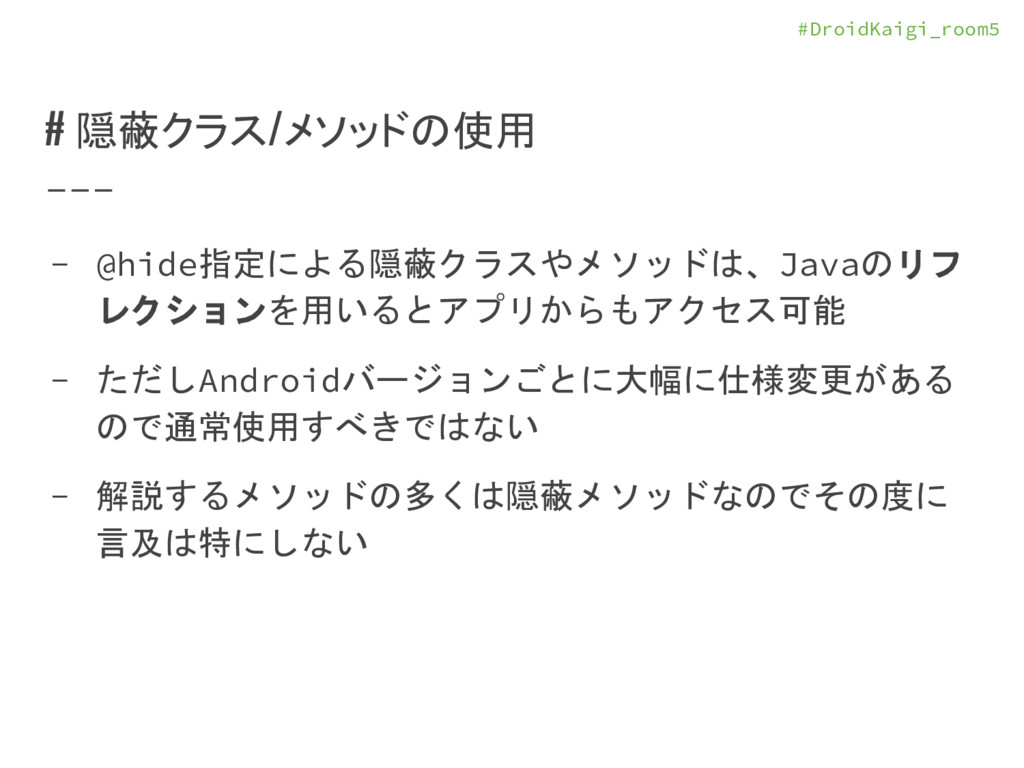 #DroidKaigi_room5 # 隠蔽クラス/メソッドの使用 - @hide指定による隠...
