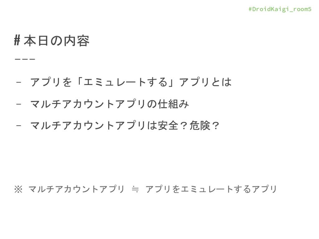 #DroidKaigi_room5 # 本日の内容 - アプリを「エミュレートする」アプリとは...