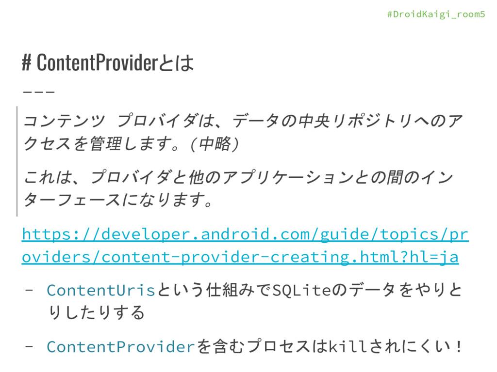 #DroidKaigi_room5 # ContentProviderとは コンテンツ プロバ...
