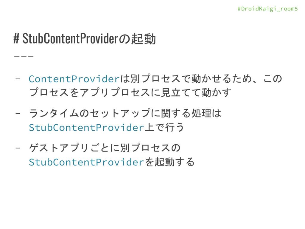 #DroidKaigi_room5 # StubContentProviderの起動 - Co...