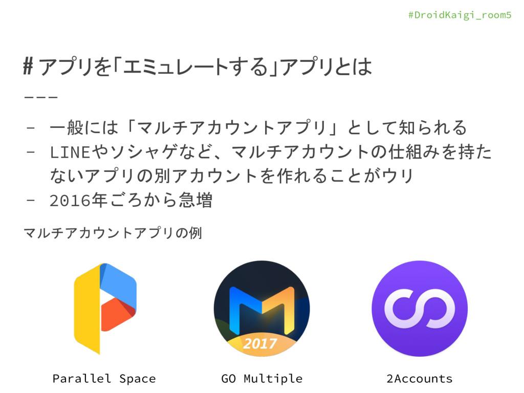 #DroidKaigi_room5 # アプリを「エミュレートする」アプリとは - 一般には「...